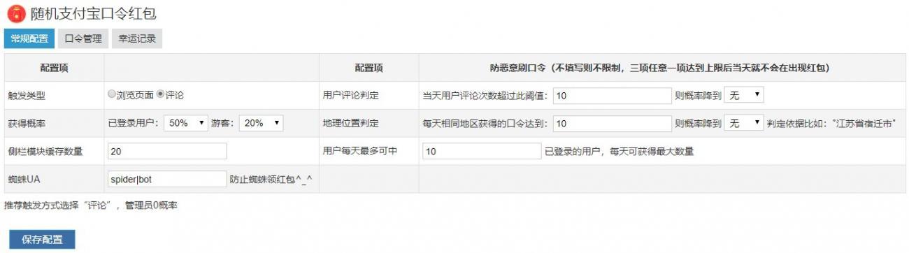 随机支付宝口令红包,zblog,zblog插件,第2张