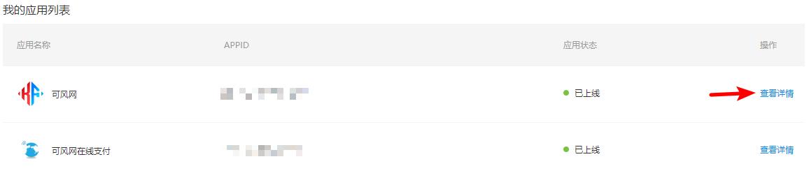 如何正确的配置支付宝私钥对接网站  配置支付宝密钥 支付宝商户私钥 支付宝公钥 支付宝 如何在网站正确的配置支付宝私钥 如何在网站正确的配置支付宝密钥 第1张