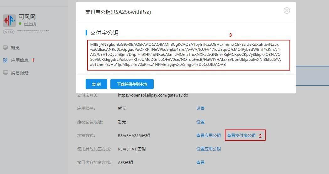 如何在网站正确的配置支付宝密钥 配置支付宝密钥 支付宝商户私钥 支付宝公钥 支付宝 第8张