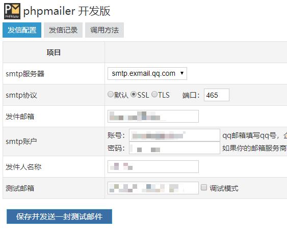 邮件发送插件 发送附件 添加抄送人、秘抄人、批量发送 zblog邮件插件 zblog批量发送邮件 zblog插件 zblog 第1张