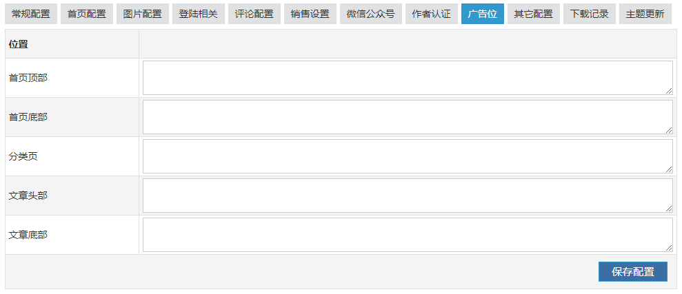 kfuu.cn_zb_users_theme_newscms_main.php_act=ad.png NewsCMS zblog商城主题 zblog视频主题 zblog商城模板 zblog zblog主题 第9张 第10张
