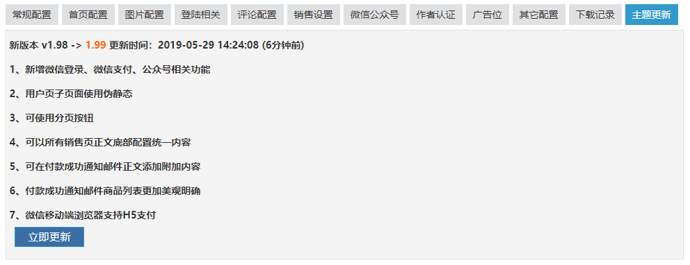 kfuu.cn_zb_users_theme_newscms_main.php_act=update.png NewsCMS zblog商城主题 zblog视频主题 zblog商城模板 zblog zblog主题 第12张 第13张