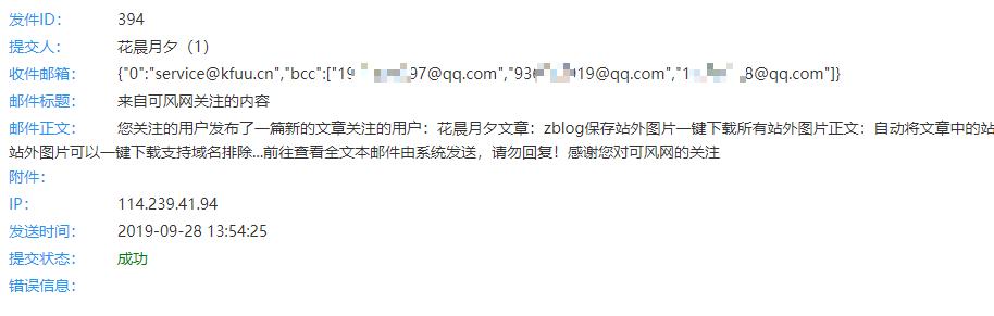 邮件发送插件 发送附件 添加抄送人、秘抄人、批量发送 zblog邮件插件 zblog批量发送邮件 zblog插件 zblog 第3张