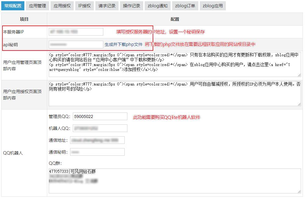 zblog开发者应用授权系统  第1张