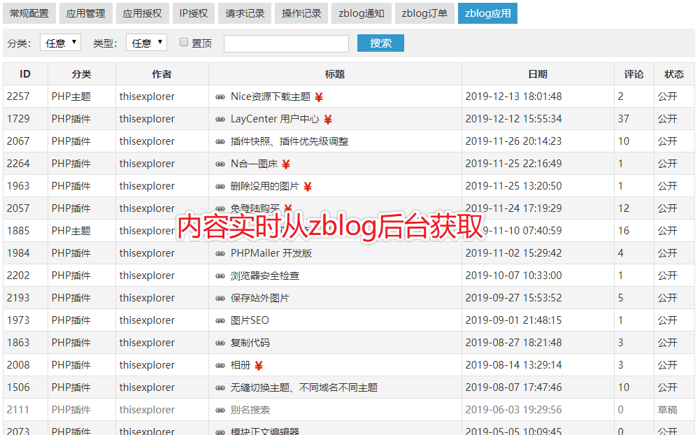 zblog开发者应用授权系统  第10张