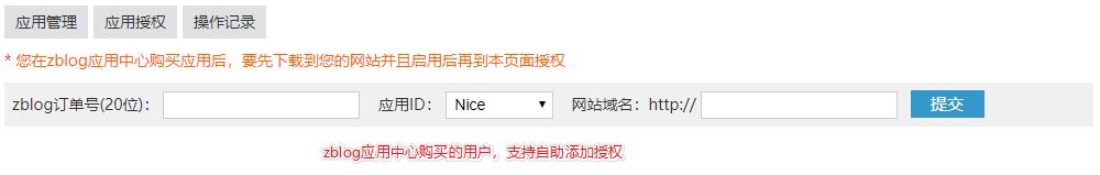 zblog开发者应用授权系统  第13张