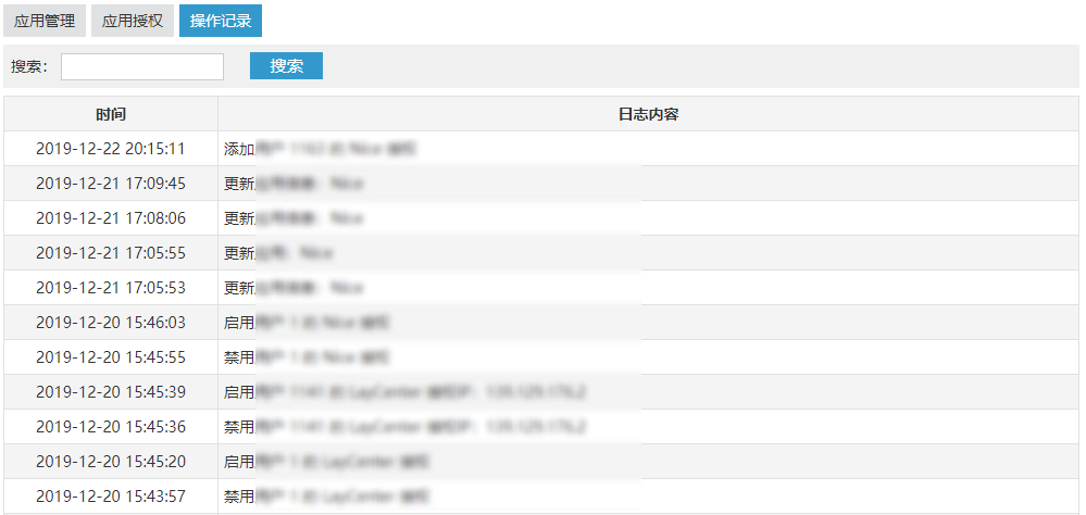 zblog开发者应用授权系统  第15张