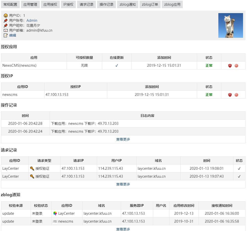 zblog开发者应用授权系统  第11张