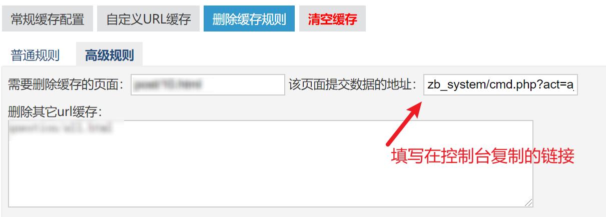 静态页面提速插件怎么配置高级自动删除规则,第5张