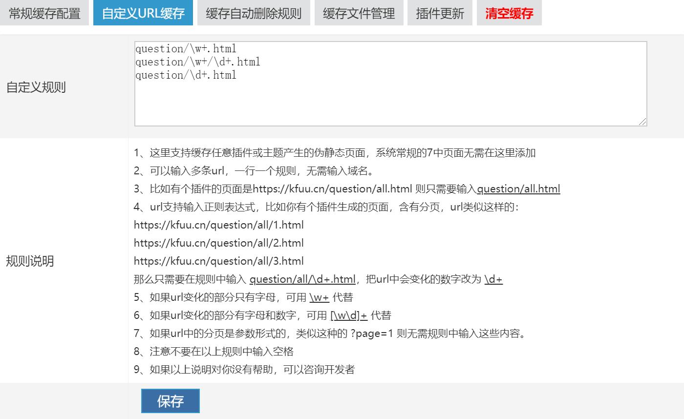 静态页面提速  zblog插件 zblog 第3张
