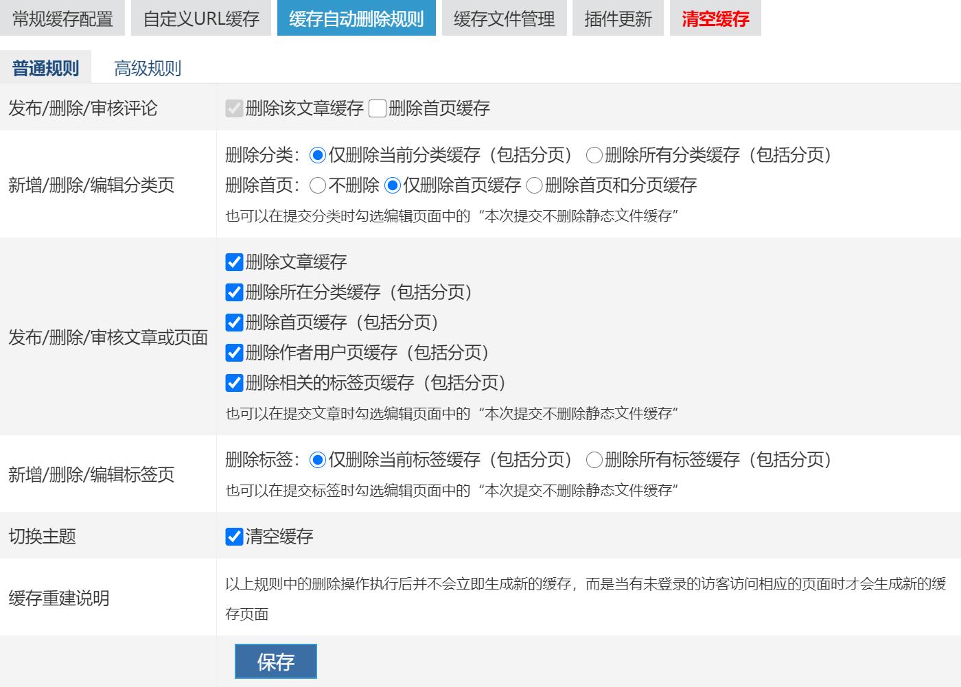 静态页面提速  zblog插件 zblog 第4张