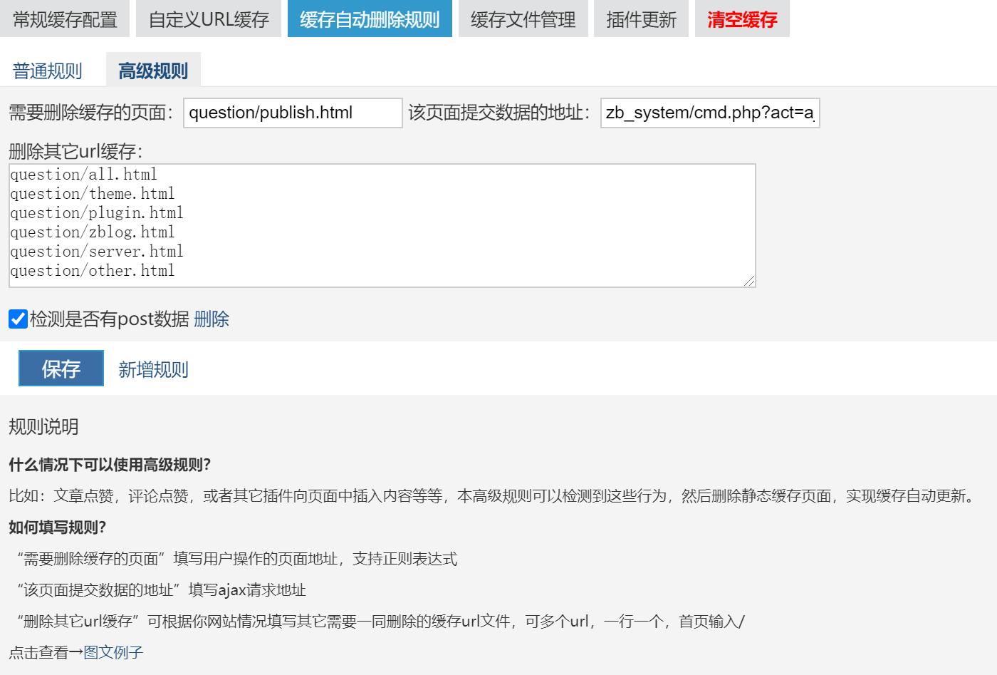 静态页面提速  zblog插件 zblog 第5张