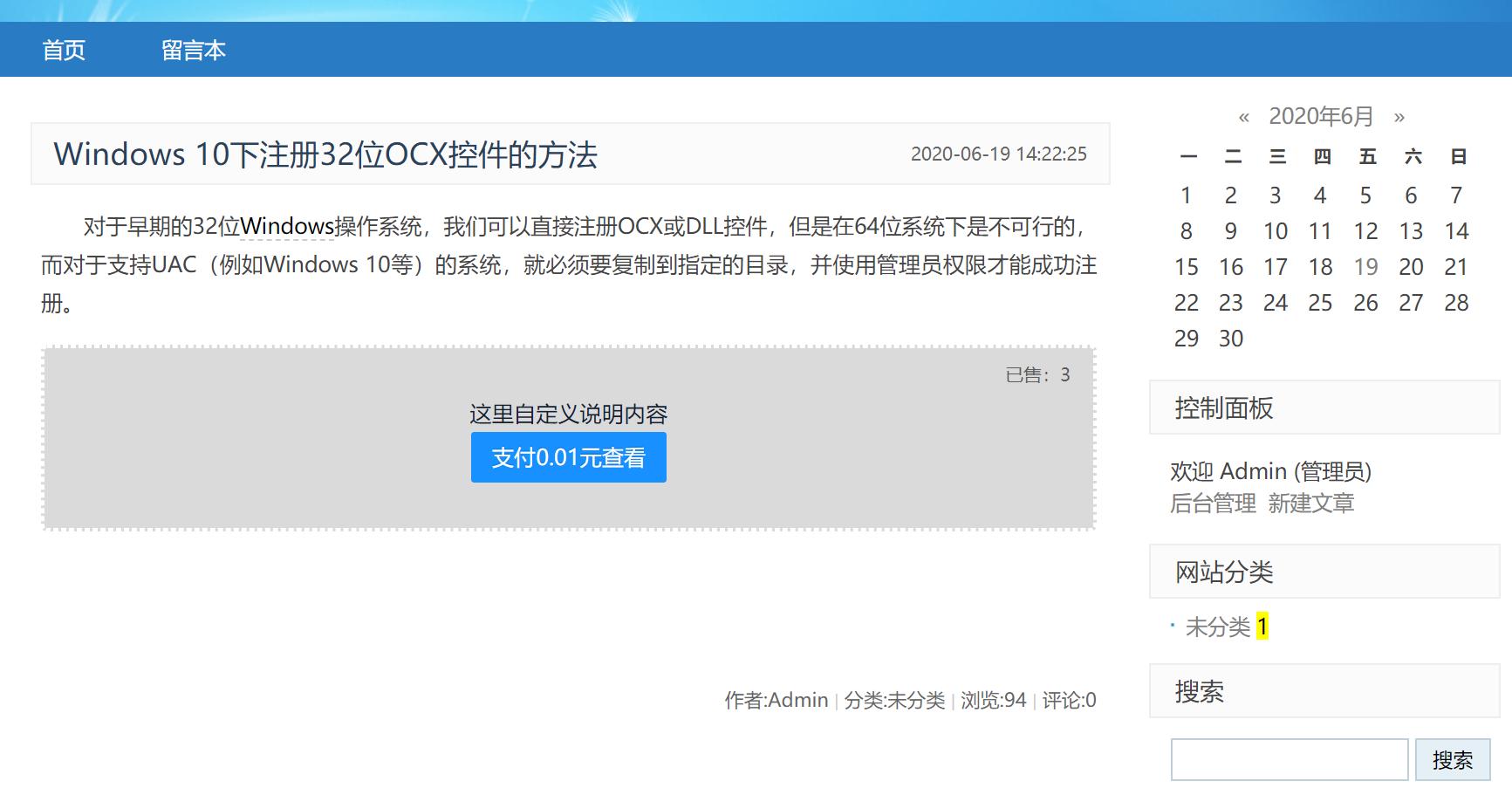 免登录购买 zblog免登陆购买 zblog游客购买 zblog zblog插件 第4张