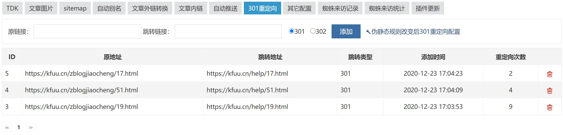 超级SEO插件,zblog,第13张