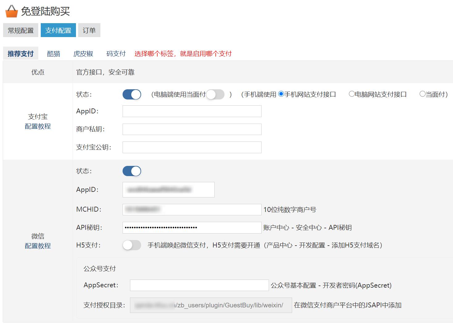 免登录购买,zblog,zblog插件,支付宝,第3张