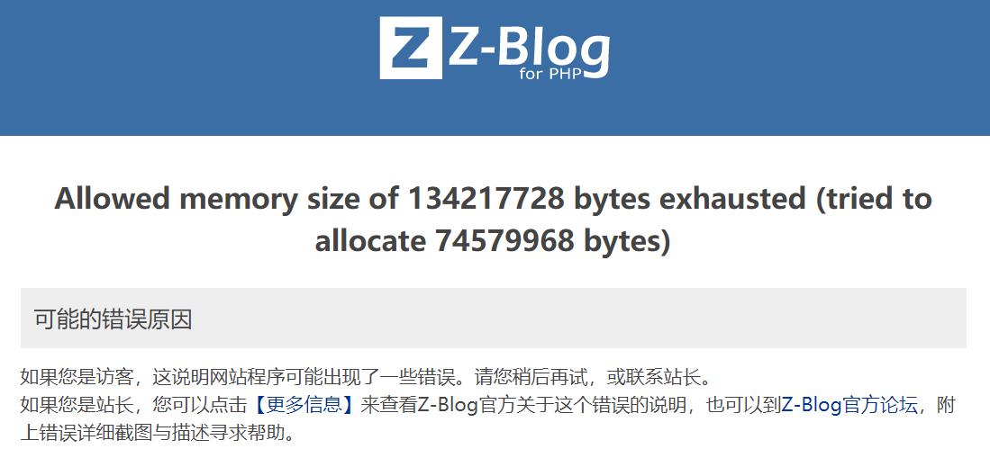 zblog调取大量数据内存不溢出的方法,zblog,第1张
