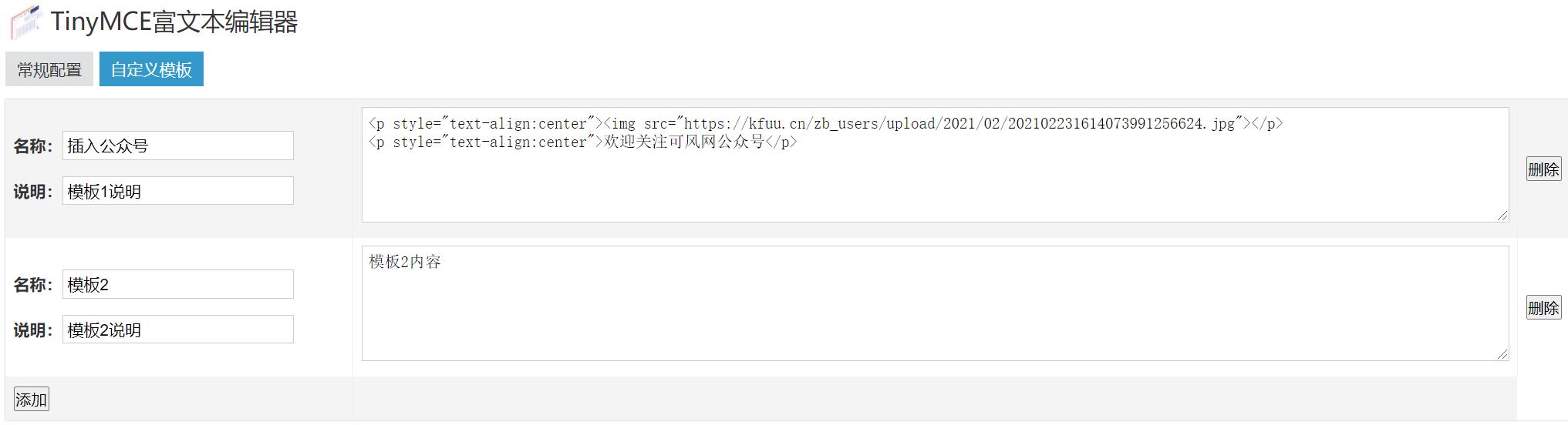 Zblog TinyMCE 富文本编辑器,zblog,第5张