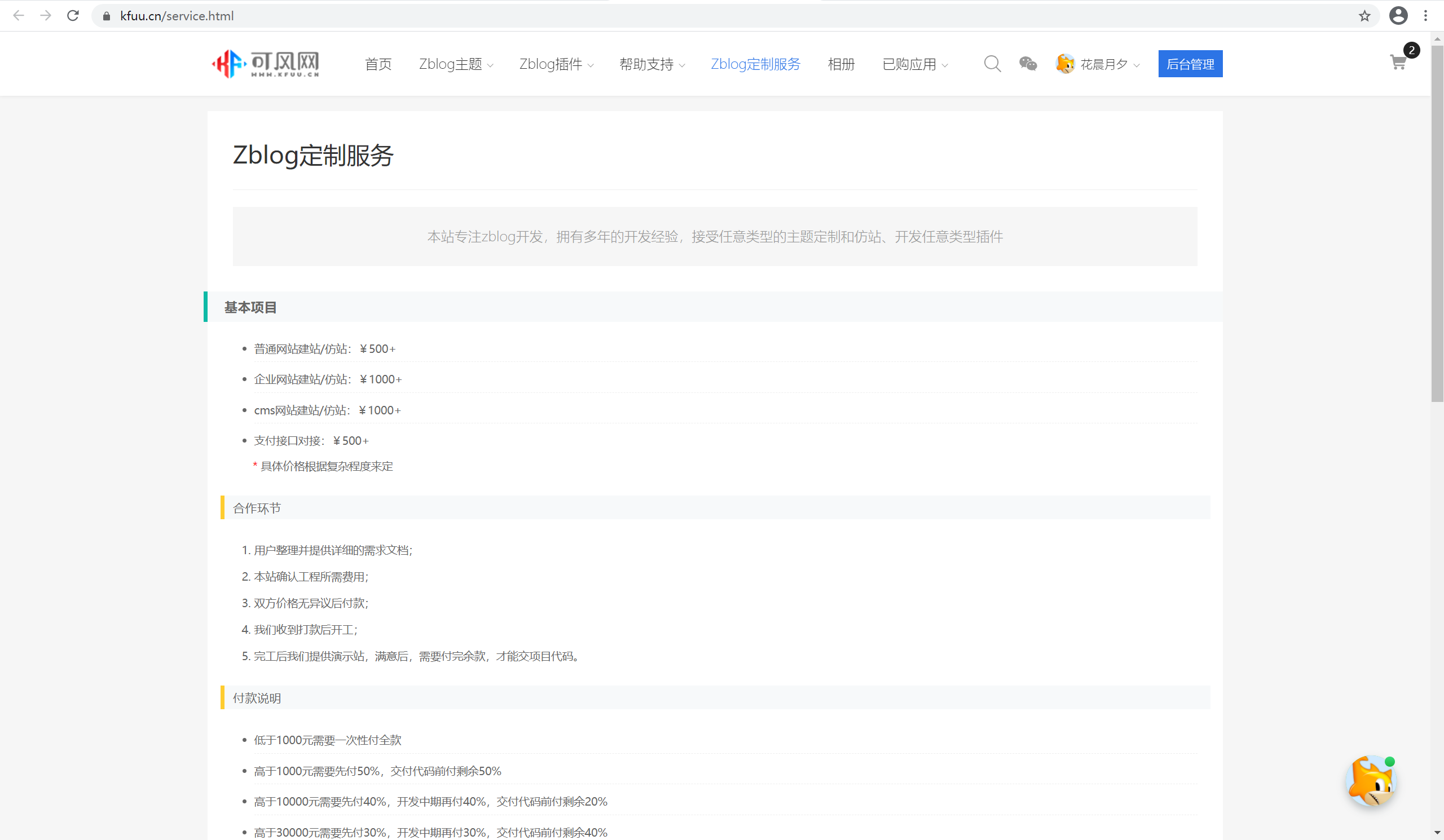 Zblog TinyMCE 富文本编辑器,zblog,第7张