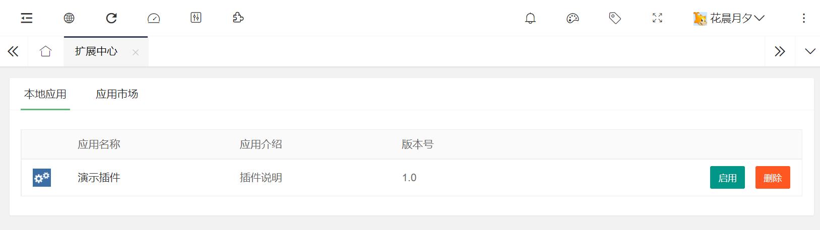 为用户中心LayCenter创建一个扩展插件,zblog,zblog插件,php,LayCenter用户中心,第2张