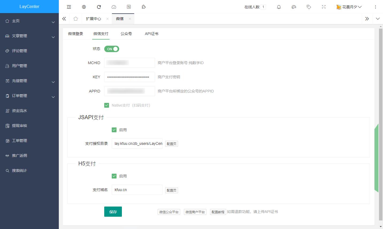 微信功能(登陆、支付、公众号),zblog,zblog插件,第3张
